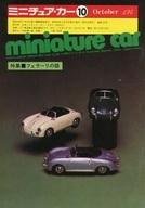 miniature car 1979年10月号 ミニチュア・カー