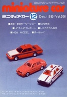 miniature car 1985年12月号 ミニチュア・カー