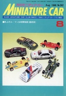 miniature car 1990年8月号 ミニチュア・カー