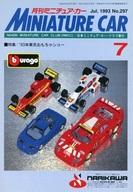 miniature car 1993年7月号 ミニチュア・カー