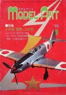 model art 1975年1月号 No.94 モデルアート