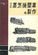 日本型 蒸気機関車の製作