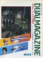 DUALMAGAZINE 1982 AUTUMN NO.2 デュアルマガジン