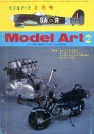 MODEL ART 1973年2月号 モデルアート
