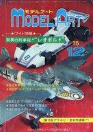 MODEL ART 1975年12月号 モデルアート