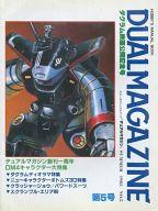 DUALMAGAZINE 1983 SUMMER NO.5 デュアルマガジン