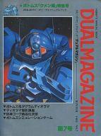 付録付)DUALMAGAZINE 1984 WINTER NO.7 デュアルマガジン