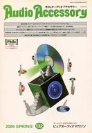Audio Accessory 2009年SPRING VOL.132