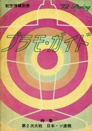 プラモ・ガイド 1972年 Spring