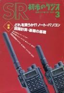 初歩のラジオ 1991年3月号