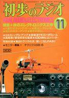 付録付)初歩のラジオ 1980年11月号