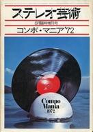 コンポ・マニア '72 ステレオ芸術 1972年6月臨時創刊号
