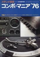 コンポ・マニア '76 ステレオ芸術 1976年6月臨時創刊号
