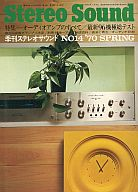 Stereo Sound No.14
