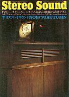 Stereo Sound No.16