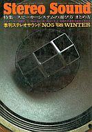 Stereo Sound No.5