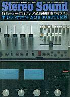 Stereo Sound No.8