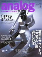 analog 2005年7月号 アナログ