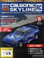 付録付)NISSAN CALSONIC SKYLINE RC 6 日産カルソニックスカイライン ラジオコントロールカー