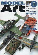 MODEL ART 2005/6 No.682