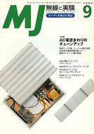 MJ 無線と実験 2003/9