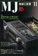 MJ 無線と実験 2004/11
