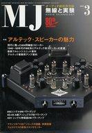 MJ 無線と実験 2005/3