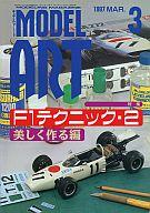 MODEL Art 1997/3 NO.486 モデルアート