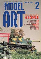 MODEL Art 1999/2 NO.530 モデルアート