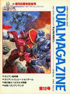 付録付)DUALMAGAZINE 1985 SPRING NO.12 デュアルマガジン