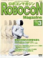 ROBOCON Magazine 2012/3