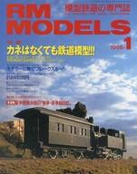 RM MODELS 1998/1