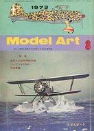 MODEL ART 1973/8 モデルアート