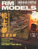 RM MODELS 1999/2