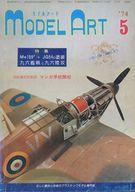 MODEL ART 1974/5 モデルアート