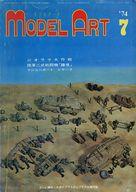 MODEL ART 1974/7 モデルアート