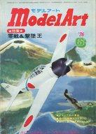MODEL ART 1976/6 モデルアート