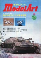 MODEL ART 1976/9 モデルアート