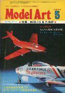MODEL ART 1977/5 モデルアート