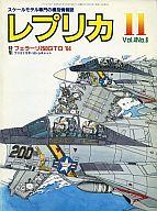 レプリカ 1988年11月号 Vol.4 No.6