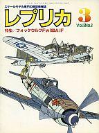 レプリカ 1989年3月号 Vol.5 No.2