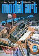 MODEL ART 1983年5月号 No.213 モデルアート