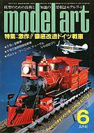 MODEL ART 1983年6月号 No.215 モデルアート