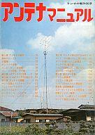 アンテナマニュアル 改訂増補版 ラジオの製作別冊