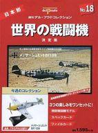 付録付)世界の戦闘機 NO.18 決定版 週刊デル・プラドコレクション