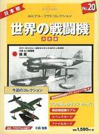 付録付)世界の戦闘機 NO.20 決定版 週刊デル・プラドコレクション