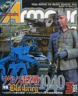 Armour Modelling 2005年3月号