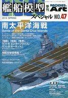 艦船模型スペシャル 2013年3月号 No.47