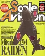 Scale Aviation 1999年2月号 Vol.6 スケールアヴィエーション