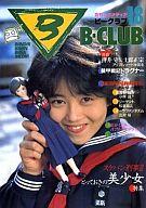 B-CLUB 1987年4月号 VOL.18 ビークラブ
